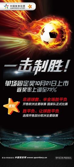 竞彩足球宣传海报